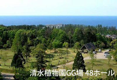 G-003 福井県・東尋坊温泉【宿泊】 三国観光ホテル