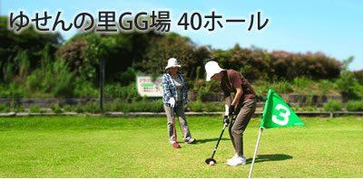G-009 岐阜県・ゆせんの里【日帰り】