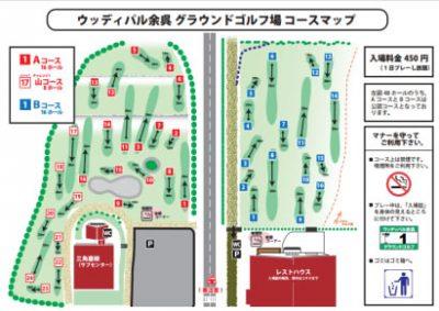 G-008 滋賀県・ウッディパル余呉【日帰り】