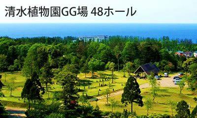 G-012 福井県・花夢生の丘【日帰り】