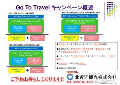 Go Toトラベルキャンペーン!!